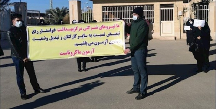 Protest rally by workers of Bafgh Health Center, Yazd province