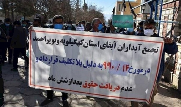 Workers of the Water and Sewage Department in Kohgiluyeh and Boyer-Ahmad Province held a rally